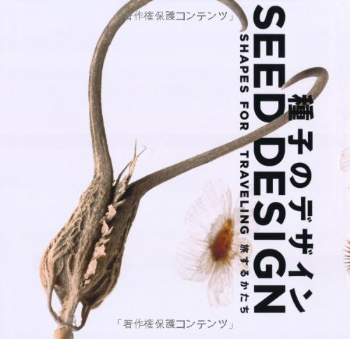 Form to design journey of seed (INAX BOOKLET) (2011) ISBN: 4872758579 [Japanese Import]