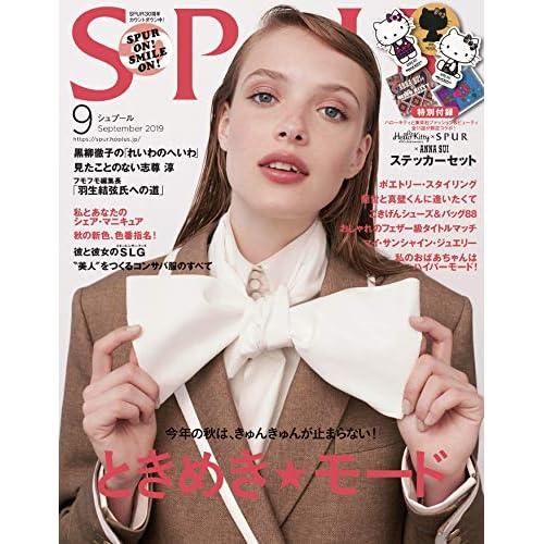 SPUR 2019年9月号 画像