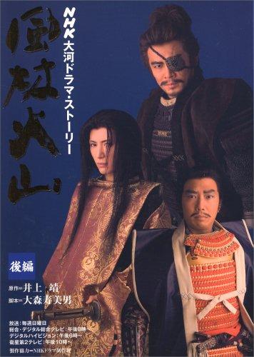 風林火山 後編 (NHK大河ドラマ・ストーリー) | NHK出版 |本 | 通販 | Amazon