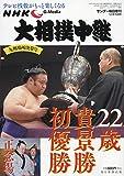 NHK G-Media大相撲中継 九州場所決算号 2018年 12/15 号