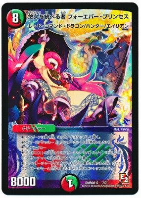 デュエルマスターズ/DMR-08S/7/悠久を統べる者 フォーエバー・プリンセス/火/自然/クリーチャー