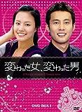 [DVD]変わった女、変わった男 DVD-BOX1
