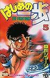 Hajime No Ippo: Fighting! 5