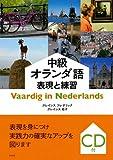 中級オランダ語 表現と練習《CD付》