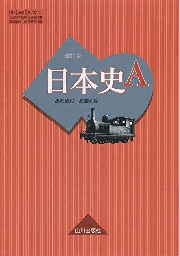 日本史A 改訂版 [日A311] 山川出版 文部科学省検定済教科書