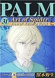 パーム (31) 蜘蛛の紋様 (2) (ウィングス・コミックス)