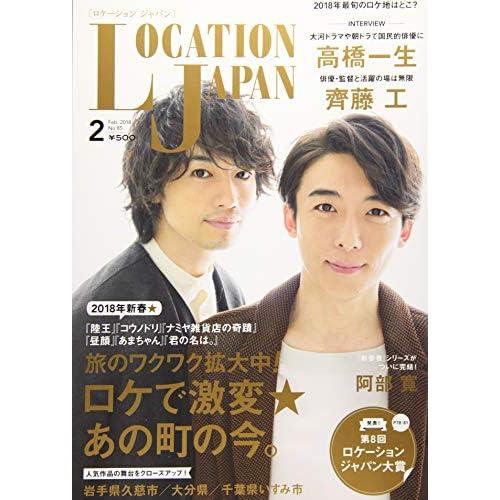 ロケーションジャパン 2018年 2月号 表紙画像