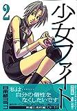 少女ファイト(2) (KCデラックス)