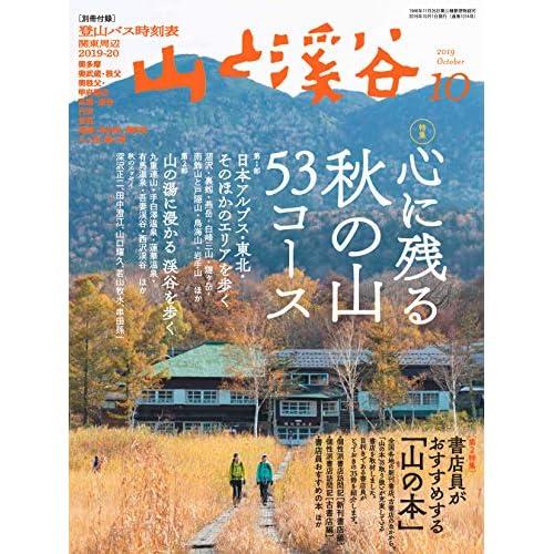 山と渓谷 表紙画像