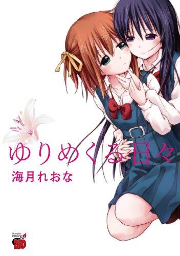 ゆりめくる日々 (チャンピオンREDコミックス)