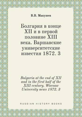 Download Bulgaria at the end of XII and in the first half of the XIII century. Warsaw University news 1872. 3 (Russian Edition) PDF ePub fb2 ebook