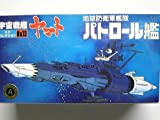 NO.13 patrol ship mechanical collection (japan import)
