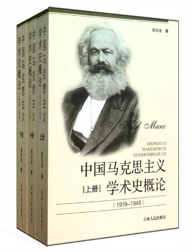 Overview of Chinas Marxist Academic History (1919-1949-3 volumes) (Chinese Edition) PDF