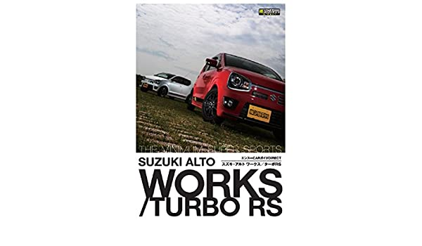 SUZUKI ALTO WORKS TURBO RS: ENTHU CAR GUIDE (Japanese Edition) eBook: ENTHU CAR GUIDE: Amazon.es: Tienda Kindle