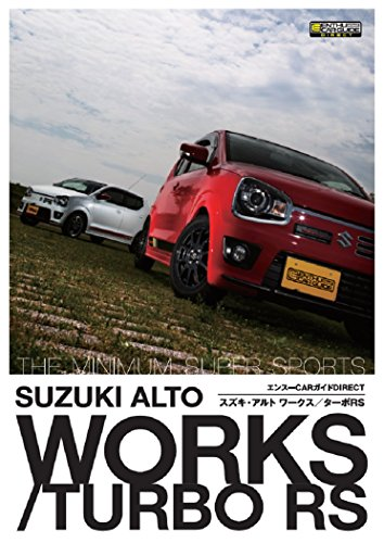 SUZUKI ALTO WORKS TURBO RS: ENTHU CAR GUIDE (Japanese Edition) by [ENTHU