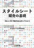 スタイルシート開発の基礎-XML とFO で簡単な本を作ってみよう