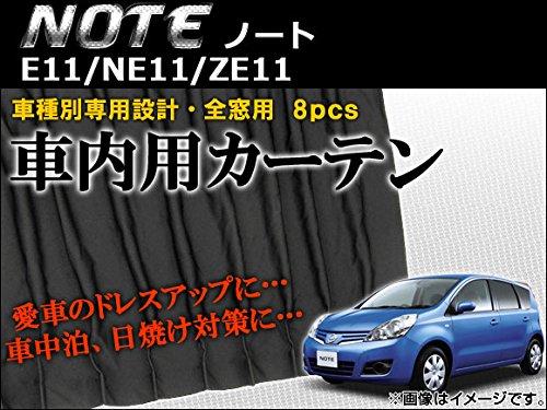 AP 車種別専用カーテンセット AP-CN34 入数:1セット(8枚) ニッサン ノート E11,NE11,ZE11 2005年~2012年 B00PBJMJ2M