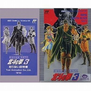 Hokuto no Ken 3 (Fist of the North Star), Famicom Japanese NES Import