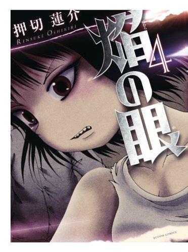 焔の眼(4) (漫画アクション)