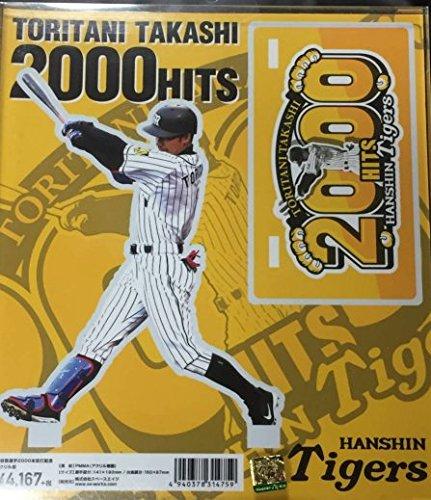 阪神タイガース 1 鳥谷 2000本安打達成記念 限定 アクリル盾 素材PMMA 141×193㎜ 台座150×87㎜ B075ZWC7FY