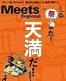 Meets Regional 2019年8月号[雑誌]