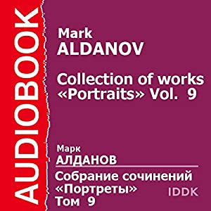 Collection of Works: Portraits, Volume 9 [Russian Edition] Audiobook