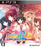 ToHeart2 DX PLUS(通常版)