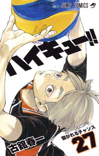 ハイキュー!! 27 (ジャンプコミックス)