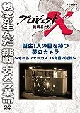 Documentary - Project X Chosensha Tachi Tanjyo! Hito No Me Wo Motsu Yume No Camera Auto Focus 14 Nenmen No Gyakuten [Japan DVD] NSDS-21033
