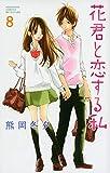花君と恋する私(8) (講談社コミックス別冊フレンド)