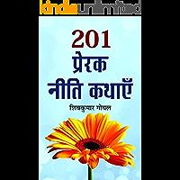 201 Prerak Neeti Kathayen  (Hindi)