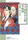 (38-1 Murder by Death series to sonorama Pocket Comics!) Akechi Kogoro, black lizard (2008) ISBN: 4022671815 [Japanese Import]
