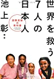 世界を救う7人の日本人