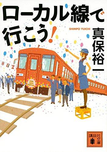 ローカル線で行こう! (講談社文庫)