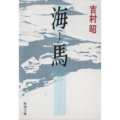 海馬(トド) (新潮文庫)