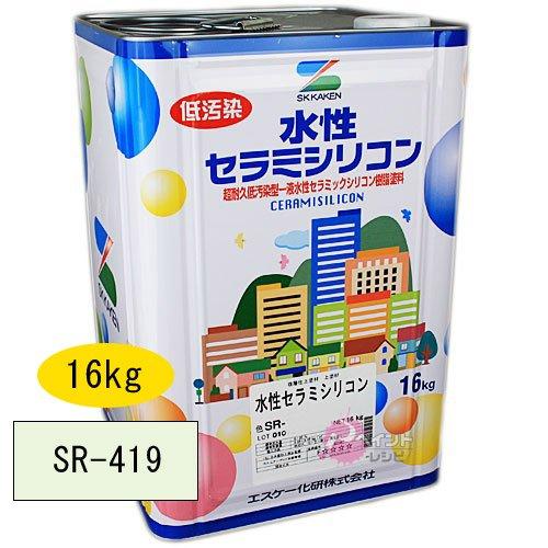 水性セラミシリコン SR-419(淡彩色) 艶有 16kg [エスケー化研] B071FZDLBW