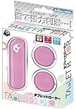 タブレットローター【ピンク】