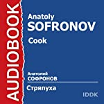 Cook [Russian Edition] | Anatoly Sofronov