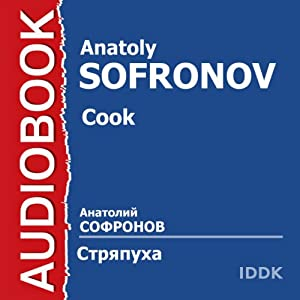 Cook [Russian Edition] Audiobook