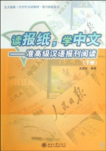 Read Online Learn Chinese from Newspapers: Quasi-advanced Chinese Newspaper and Periodicals Reading (Vol.2) (Chinese Edition) pdf