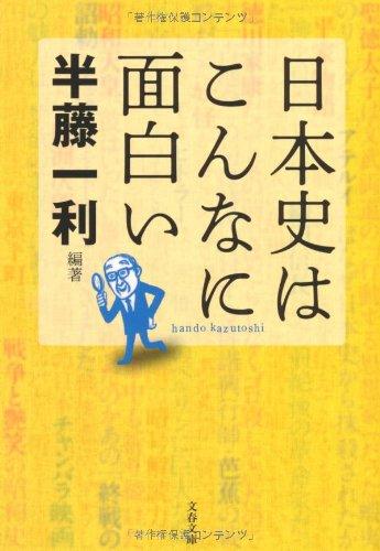 日本史はこんなに面白い (文春文庫)