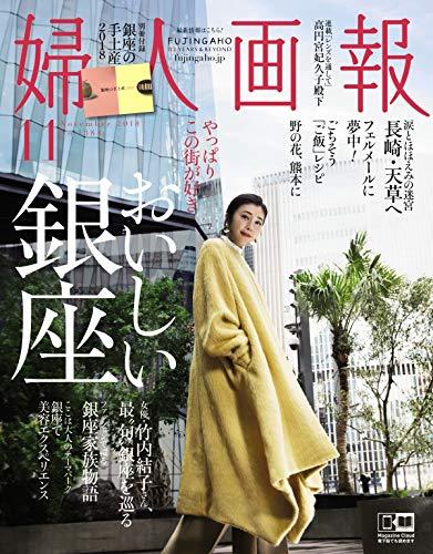 婦人画報 最新号 表紙画像