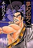 夢幻の如く 1 (集英社文庫―コミック版) (集英社文庫―コミック版 (も8-69))