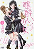 嘘酔い少女 1 (ゼノンコミックス)