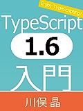 TypeScript 1.6入門