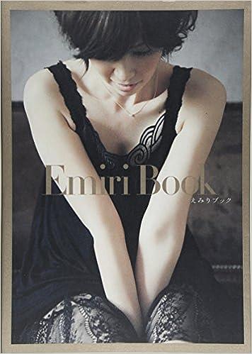 「辺見えみり Emiri Book」の画像検索結果