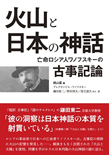 火山と日本の神話