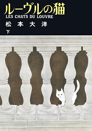 ルーヴルの猫 下 (ビッグコミックススペシャル)