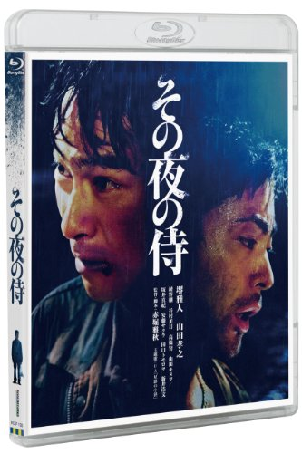 Japanese Movie - The Samurai That Night (Sono Yoru No Samurai) [Japan BD] KIXF-135