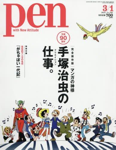 Pen(ペン) 2018年 3/1 号[生誕90周年 マンガの神様 手塚治虫の仕事。]